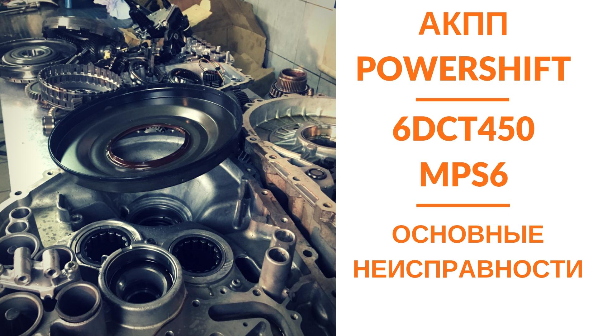 ремонт PowerShift 6DCT450 MPS6