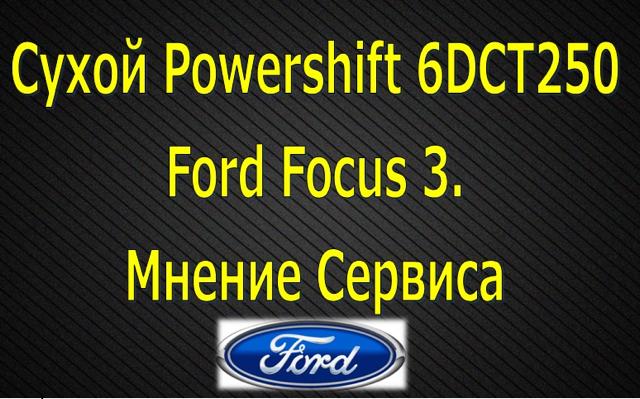 ремонт PowerShift 6DCT250