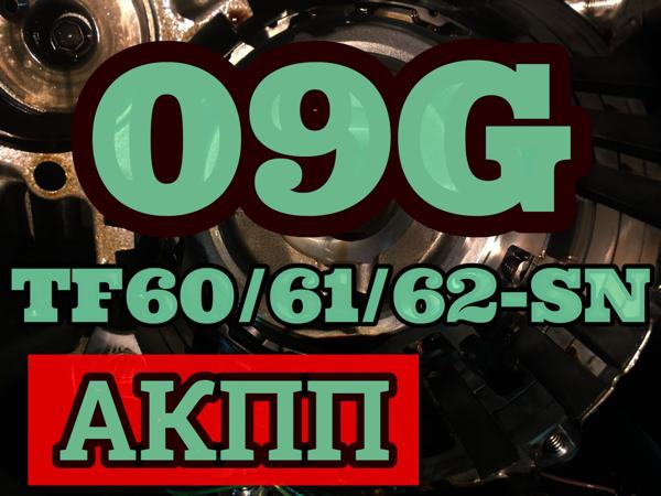 ремонт АКПП Aisin 09G
