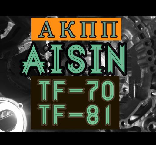 ремонт АКПП Aisin TF80SC TF81 TF70