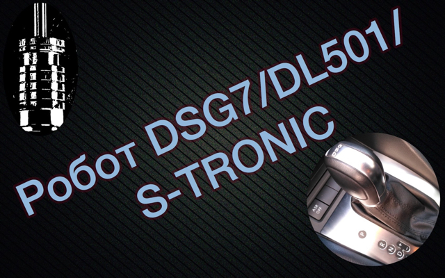 ремонт DSG7 DL501 0B5 STRONIC ДСГ7