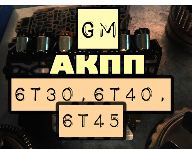 ремонт АКПП GM 6T30 6T40 6T45