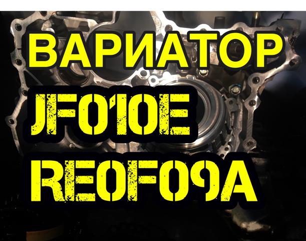 ремонт Вариатора JF010E RE0F09A