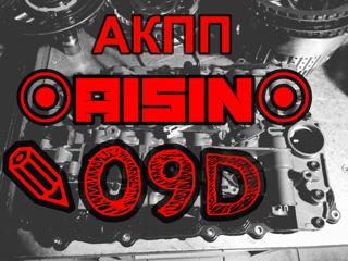 ремонт АКПП Aisin 09D TR60SN