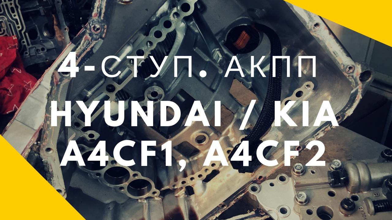 ремонт 4ступ. АКПП Hyundai Kia A4CF1 A4CF2