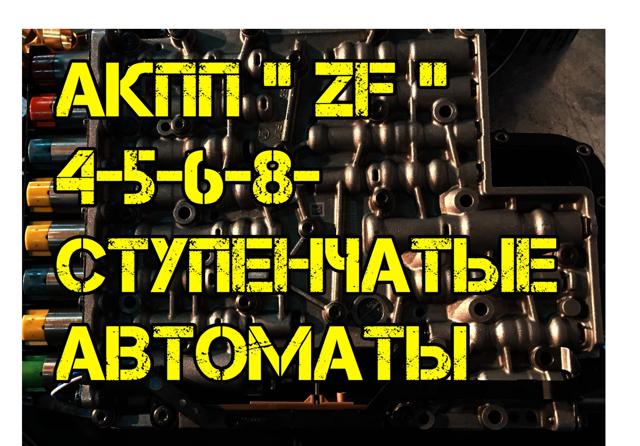 ремонт АКПП ZF 5HP19 6HP26 6HP28