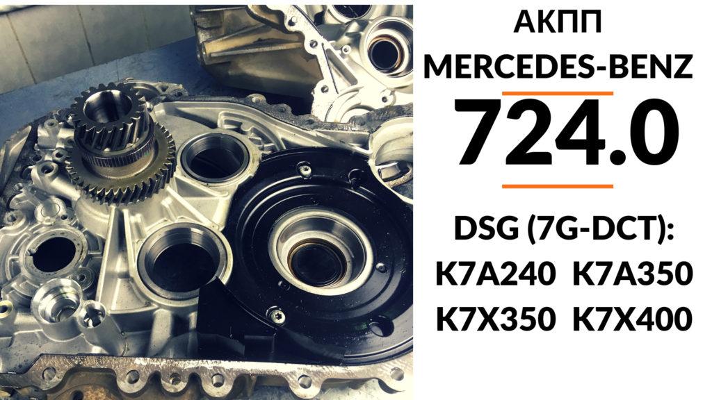 ремонт АКПП 724.0 Mercedes CLA GLA K7X350 DSG 7GDCT