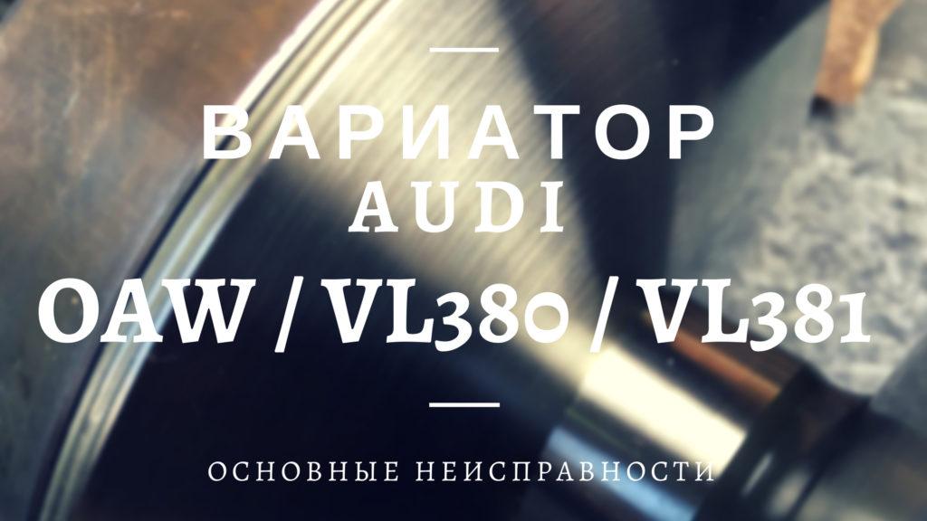 ремонт вариатора 0AW VL381