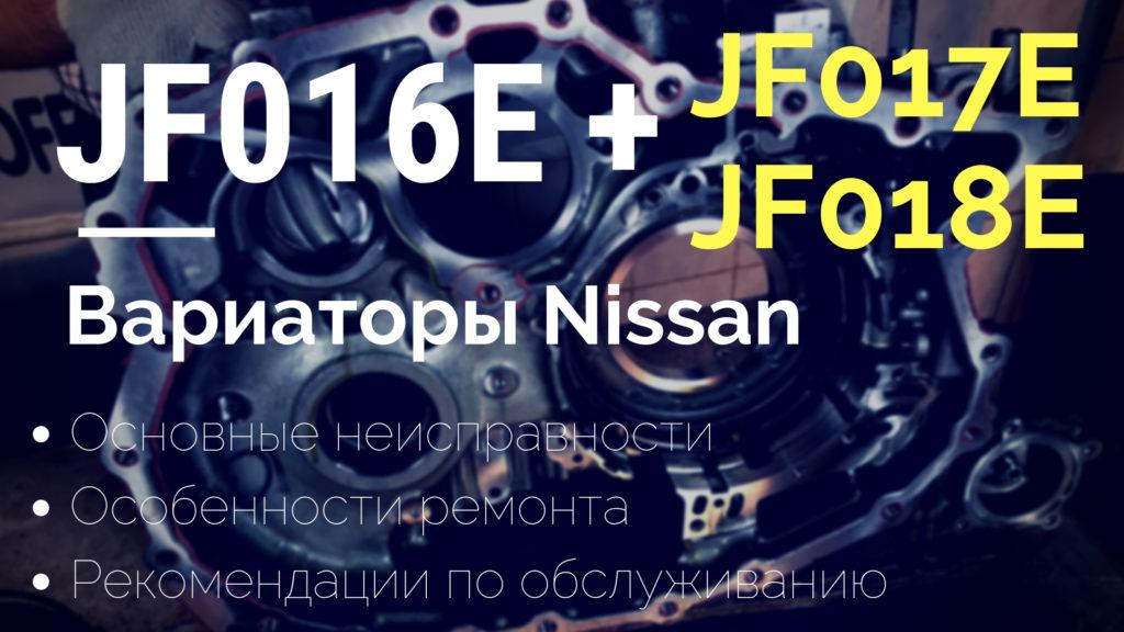 ремонт Вариатора JF016E JF017E JF018E