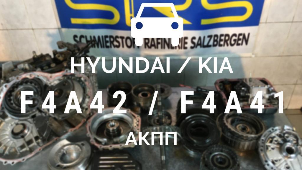 ремонт АКПП Mitsubishi Hyundai Kia F4A42 F4A41 F5A51