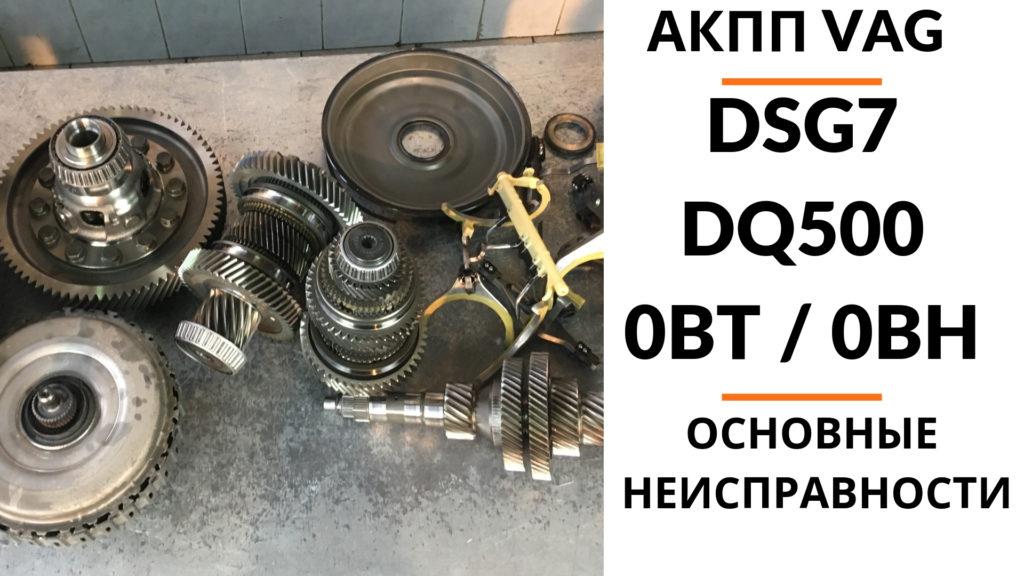 ремонт АКПП ДСГ7 DSG7 DQ500