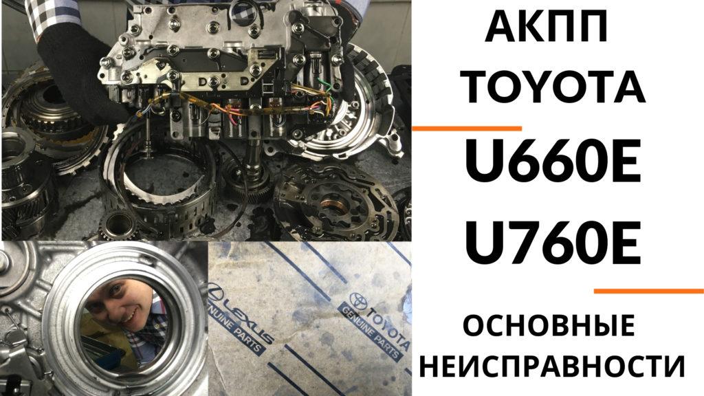 ремонт АКПП Toyota U660E U760E