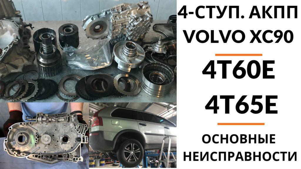 ремонт 4T65E 4-ступ. АКПП Volvo XC90