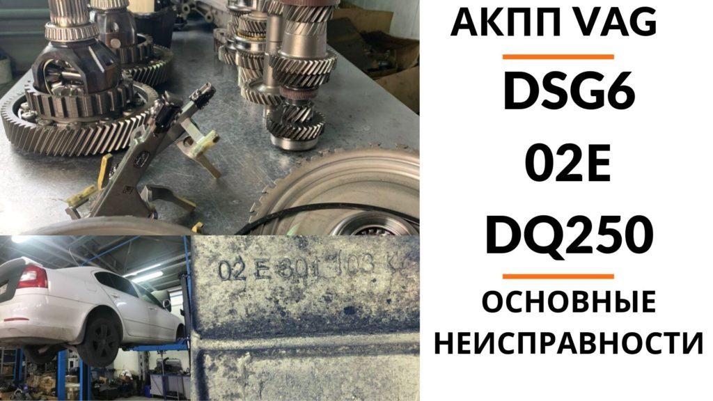 шкода Октавия ремонт АКПП DSG6 02E DQ250