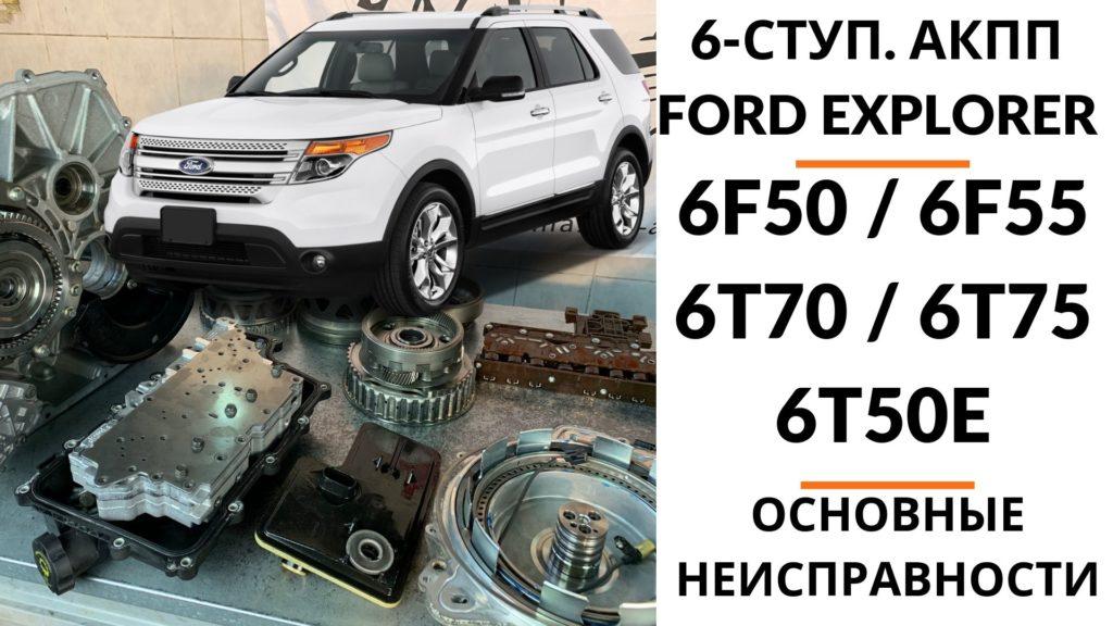 ремонт АКПП Ford Explorer 5 6F50 6T50
