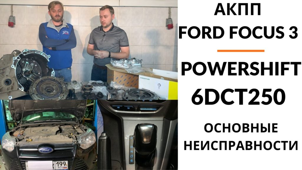 Корпус Powershift 6DCT250 Ford Focus 3