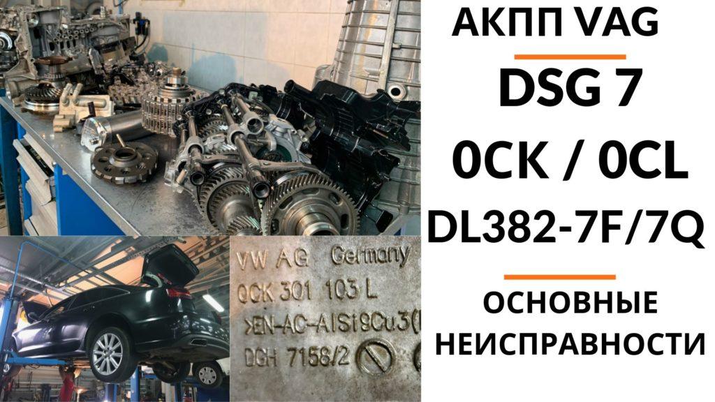 ремонт АКПП DL3827F 0CK DL3827Q 0CL