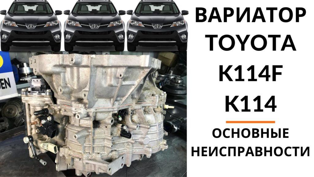 вариатор Toyota K114