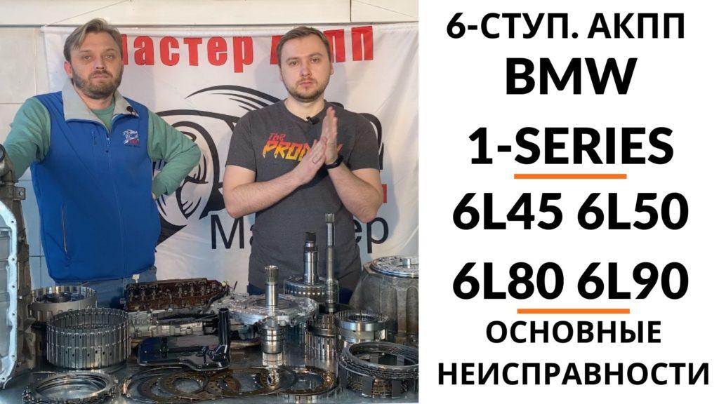 ремонт акпп 6L45