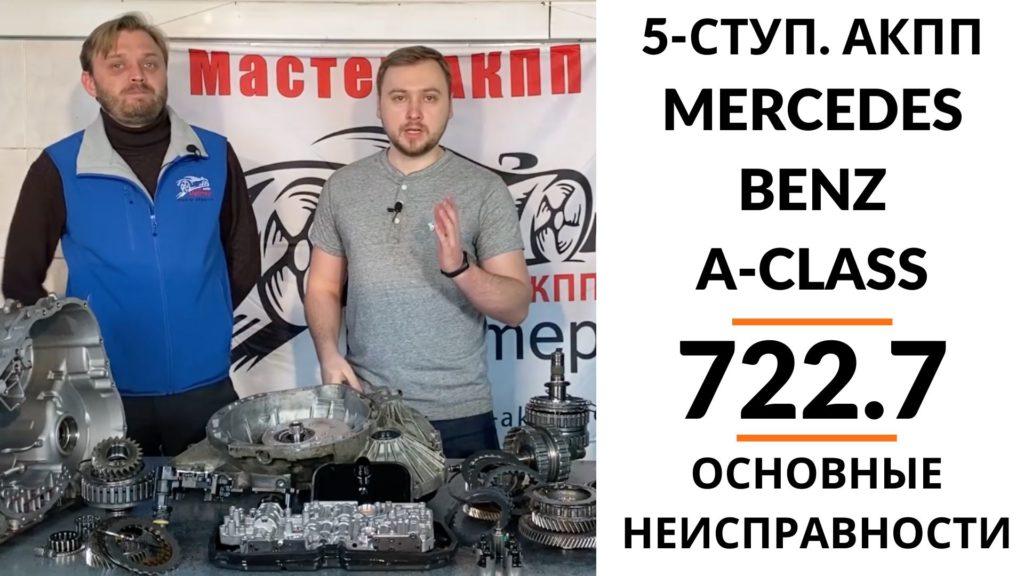 5-ступ. АКПП 722.7 Mercedes-Benz A-Class, Vaneo.