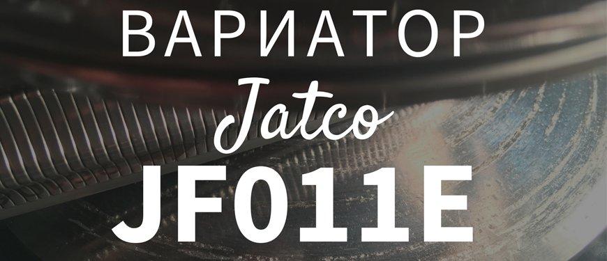 ремонт вариатора JF011E